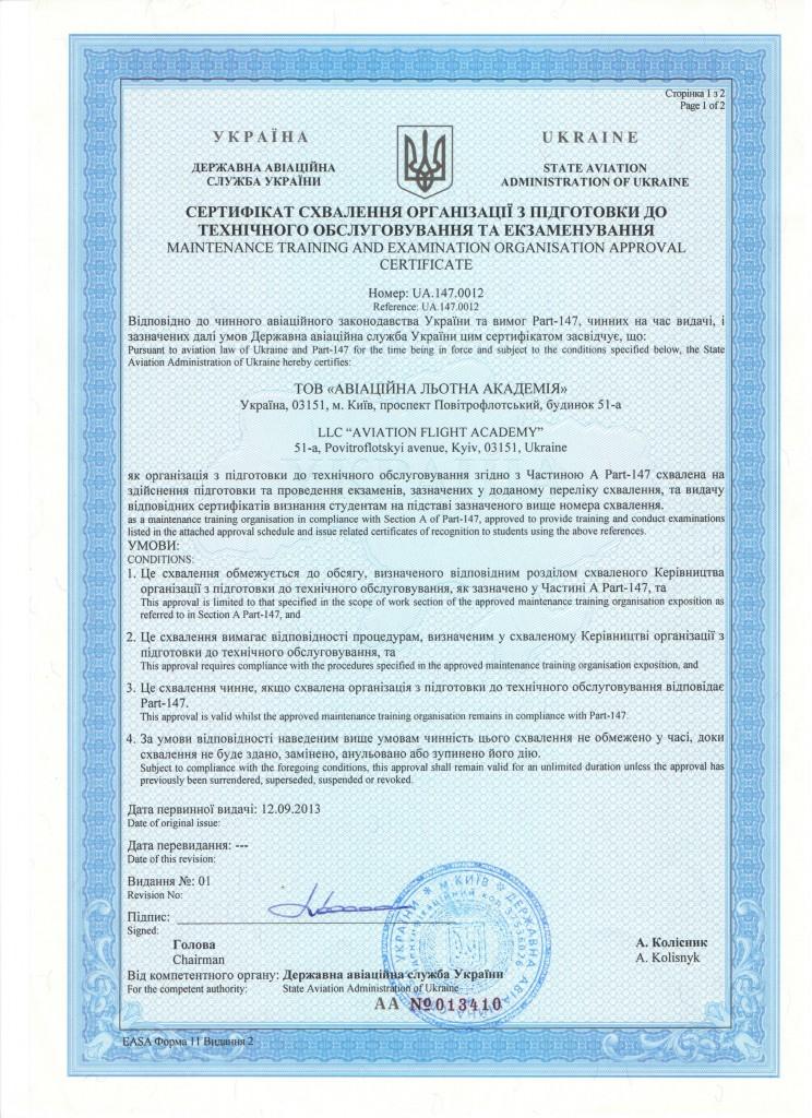 Certificate AFA -147